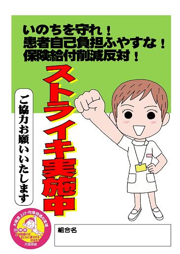 20春ストライキ決行中3.png