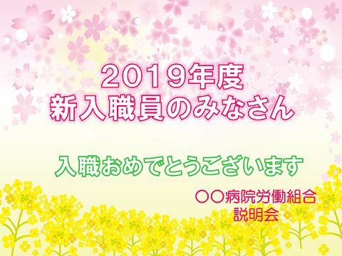 日本医労連  青年協新歓パワポモデル1.png