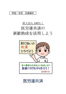 単組・支部討議資料.png