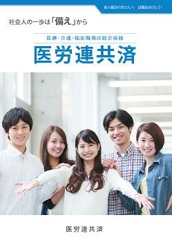 医労連共済新歓パンフレット.png