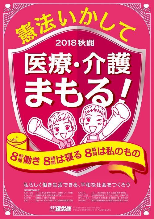 18秋闘ポスター.jpg