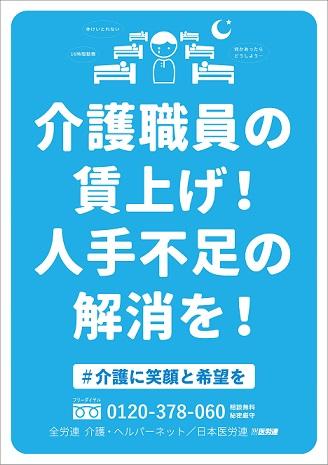 HP用 プラスター1.jpg