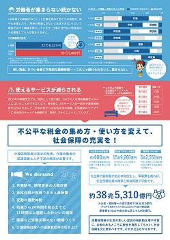 HP用 宣伝チラシ2.jpg