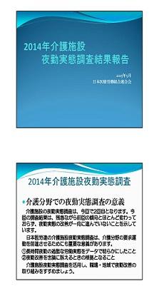 PP2014年介護施設夜勤実態調査結果報告.jpg