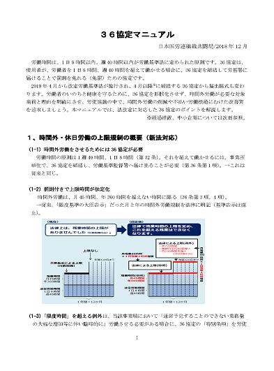 36協定マニュアル(本文)_ページ_1.png