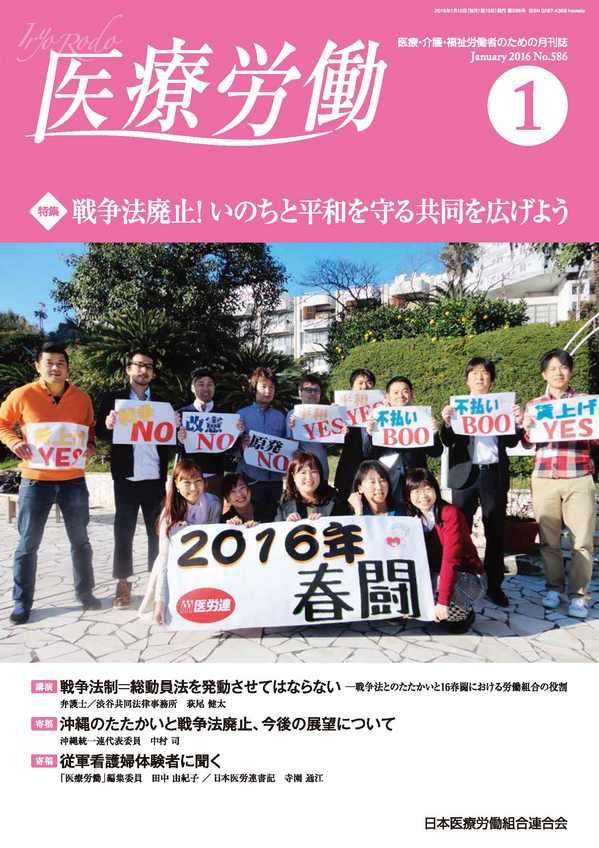 医療労働586号(16年1月).jpg