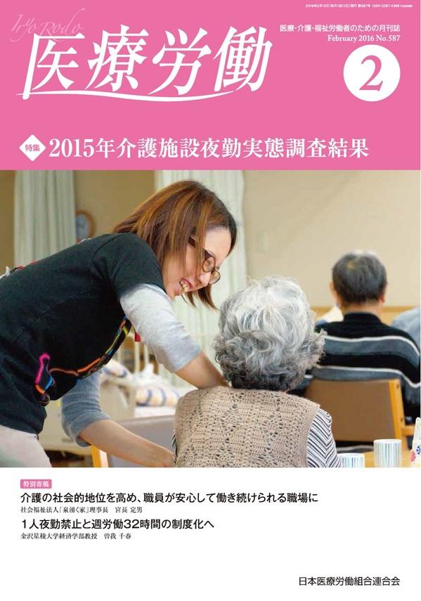 医療労働表紙.jpg
