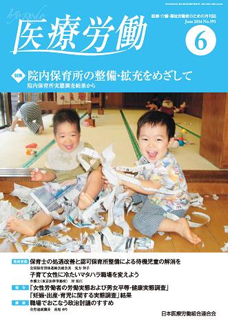 医療労働591号(16年6月) 表紙&目次_ページ_1.png