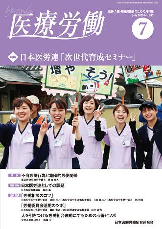 医療労働7月号(625)表紙+目次_ページ_1.png