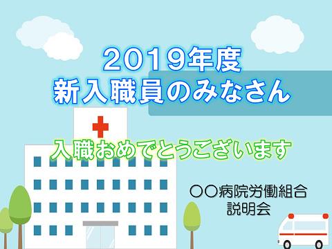 日本医労連  青年協新歓パワポモデル2.png