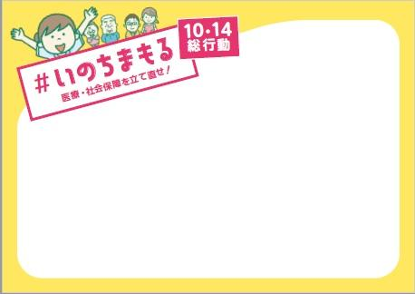 10.14総行動 メッセージボード.jpg