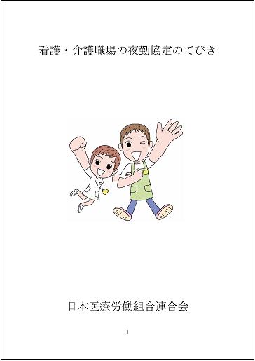 夜勤協定書モデル(案).png