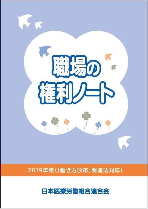 職場の権利ノート(表紙).jpg