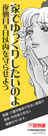 【確定】夜勤改善ホ?テッカー_ページ_2.png