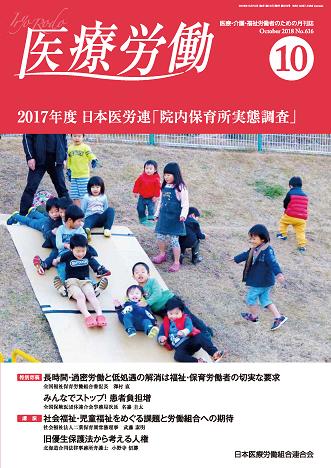 医療労働616号(18年10月)_表紙・目次_ページ_1.png