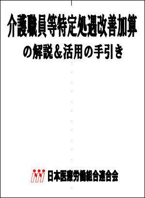 介護特定加算手引き表紙.JPG