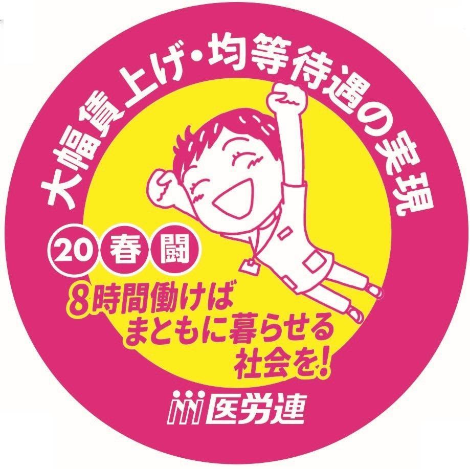 2020春闘ワッペン.jpg
