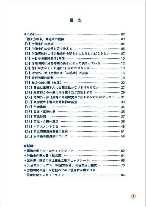 職場の権利ノート(目次).jpg