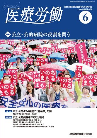 医療労働6月号(635)表紙+目次_ページ_1.png