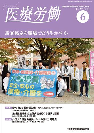 医療労働6月号(624)表紙+目次_ページ_1.png