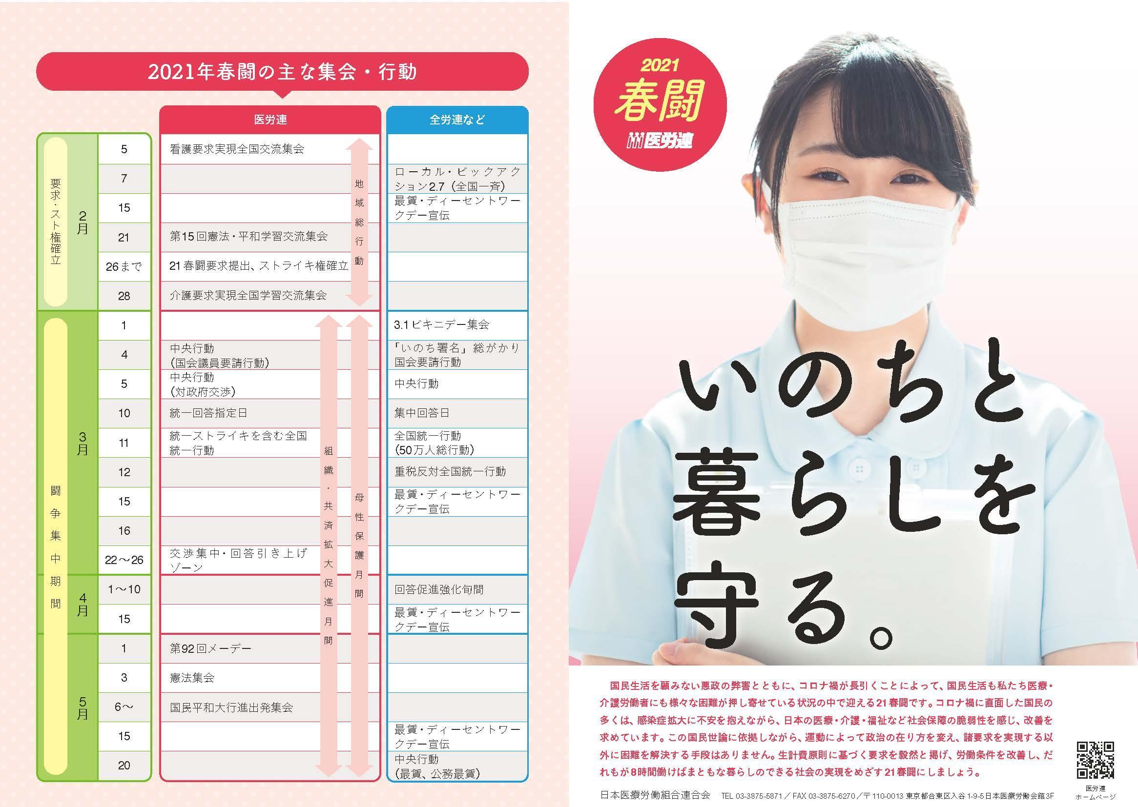 【訂正版】医労連2021春闘パンフ210118_ページ_1.jpg