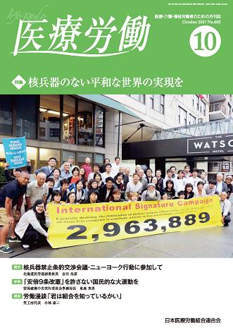 医療労働605号(17年10月号)表紙・目次.png