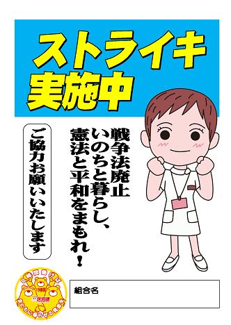 2019ストライキ決行中1.png
