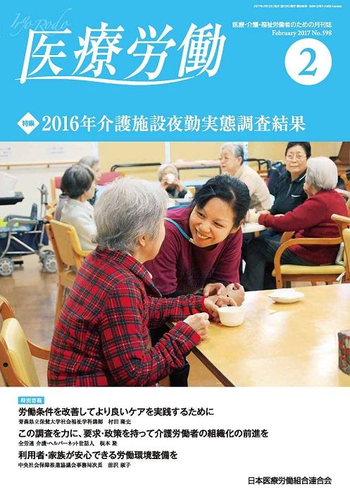 医療労働598号(17年2月)表紙・目次.jpg
