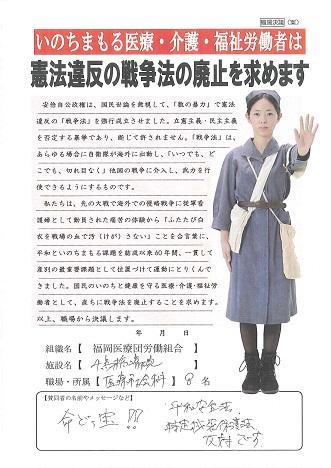 戦争法廃止職場決議】福岡医療団...
