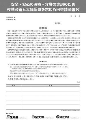 夜勤改善・大幅増員署名(裏).jpg