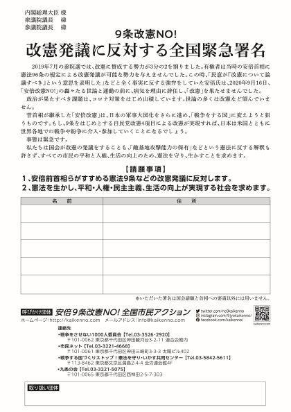 9条改憲NO!会見発議に反対する全国緊急署名1.jpg