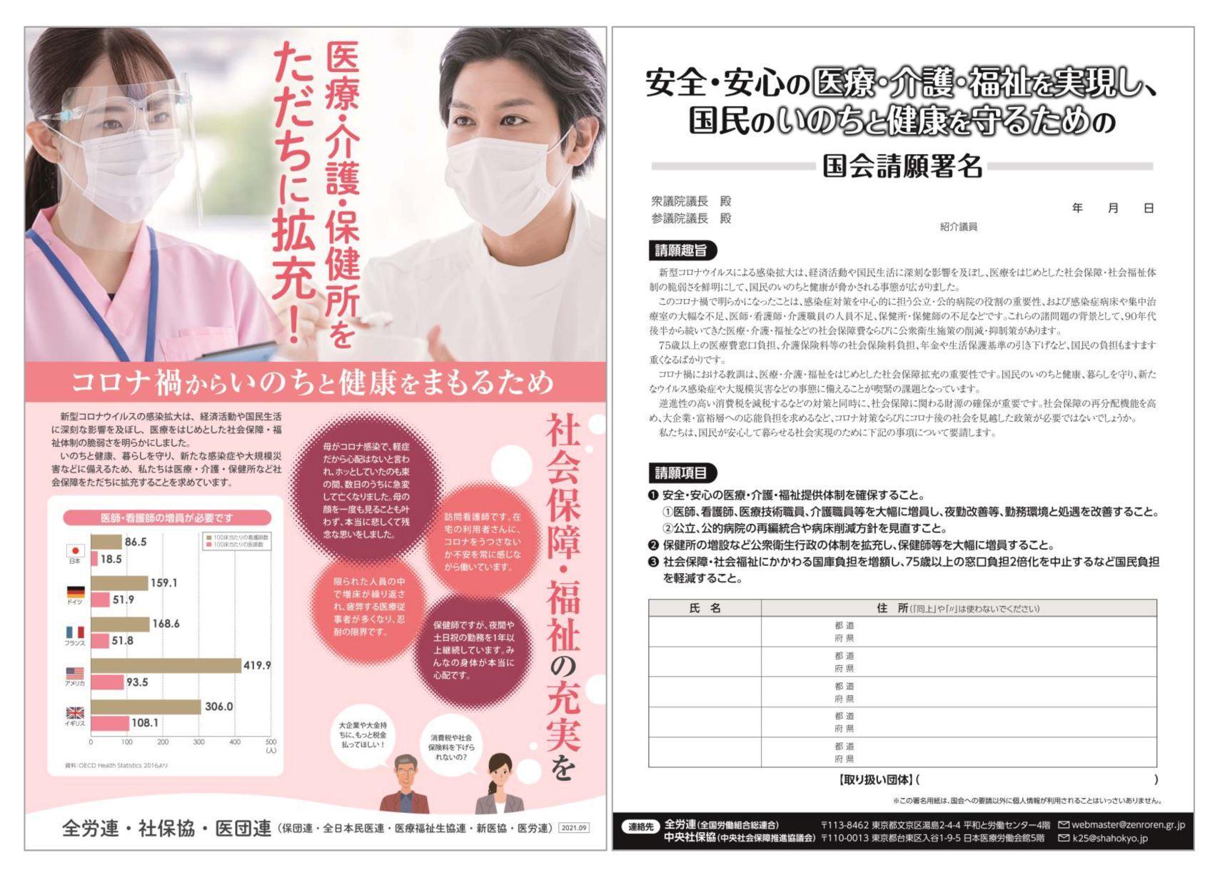 新いのち署名(圧縮).jpg