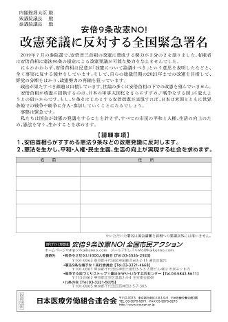 憲法新署名_ページ_2.png
