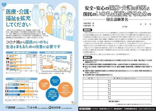 医労連・全大教・自治労連.jpg