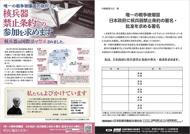 唯一の戦争被爆国 日本政府に核兵器禁止条約の署名・批准を求める署名.png