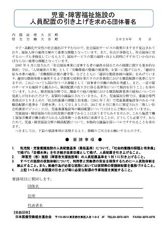 児童・障害福祉施設の人員配置基準の引き上げを求める団体署名.png