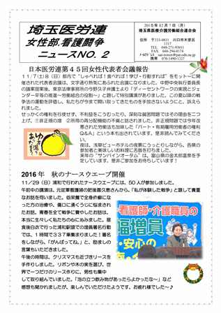 ?埼玉151207 女性看護師闘争ニュース№2.jpg