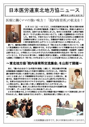 ?151207東北地方協ニュース「院内保育所交流集会」.jpg