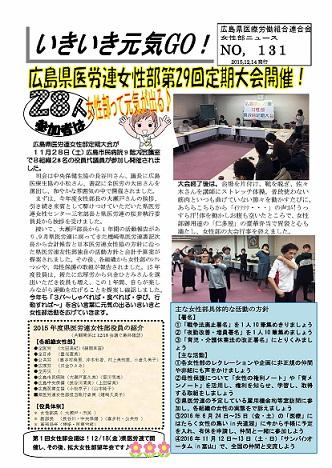 ?女性部ニュース131(151214) (1).jpg