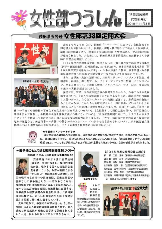 ?秋田県医労連女性部定期大会2016.10.29.jpg