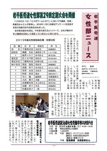 ?第95号 岩手医労連女性部ニュース_ページ_1.jpg