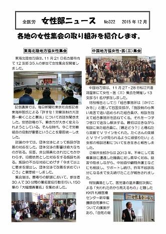 ?全医労20151225女性部ニュース322号.jpg