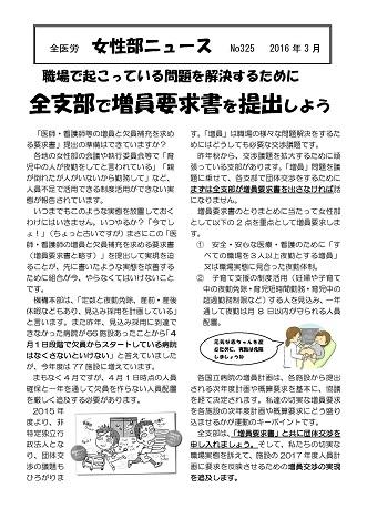 ?全医労女性部ニュース325号.jpg