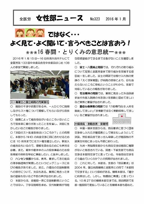 【全医労】20160125女性部ニュース323号.jpg