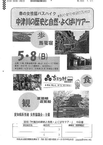 ?愛知県医労連 女性協バスハイク.jpg