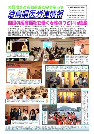 ?20160606県医労連情報 四国医療女性のつどい報告.jpg