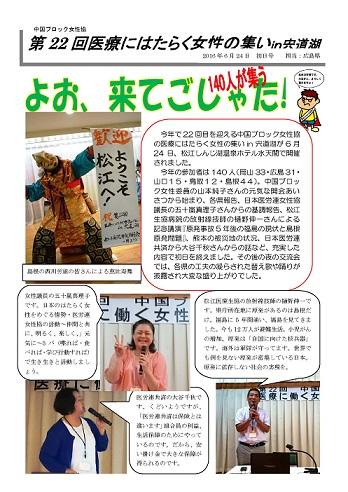 ?中国ブロック女性集会ニュース(160624) (1)_ページ_1.jpg