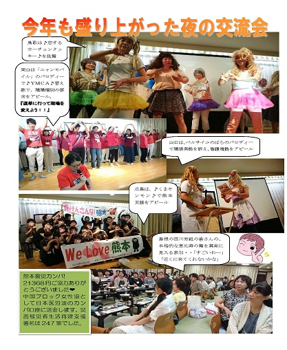 ?中国ブロック女性集会ニュース(160624) (1)_ページ_2.jpg