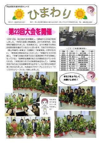 ?岡山ニュース ひまわり15、16.jpg