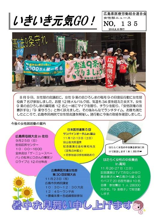 ?広島女性部ニュース135(160810).jpg
